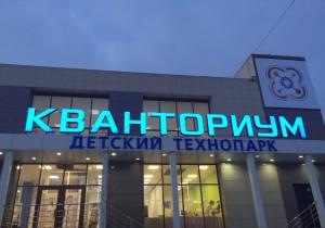 В Ульяновском детском технопарке будет обучаться более тысячи школьников