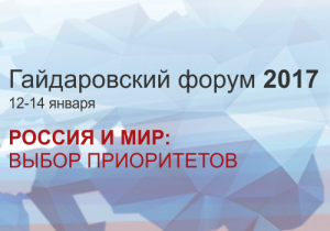 На Гайдаровском форуме в РАНХиГС будут представлены рейтинги Ассоциации инновационных регионов России