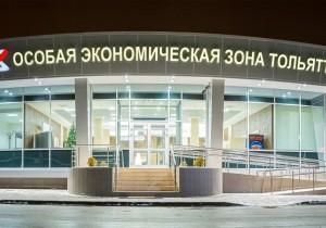 Объем вложенных резидентами средств в ОЭЗ «Тольятти» достиг 8,4 млрд рублей