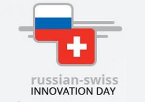 """В Самаре пройдет международный российско-швейцарский форум """"День инноваций"""""""