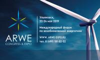 """Анонс. 22-24 мая в Ульяновске пройдет международный форум по возобновляемой энергетике """"ARWE - 2019"""""""