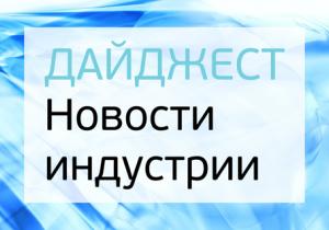 Дайджест АИРР 02-09 июля 2017