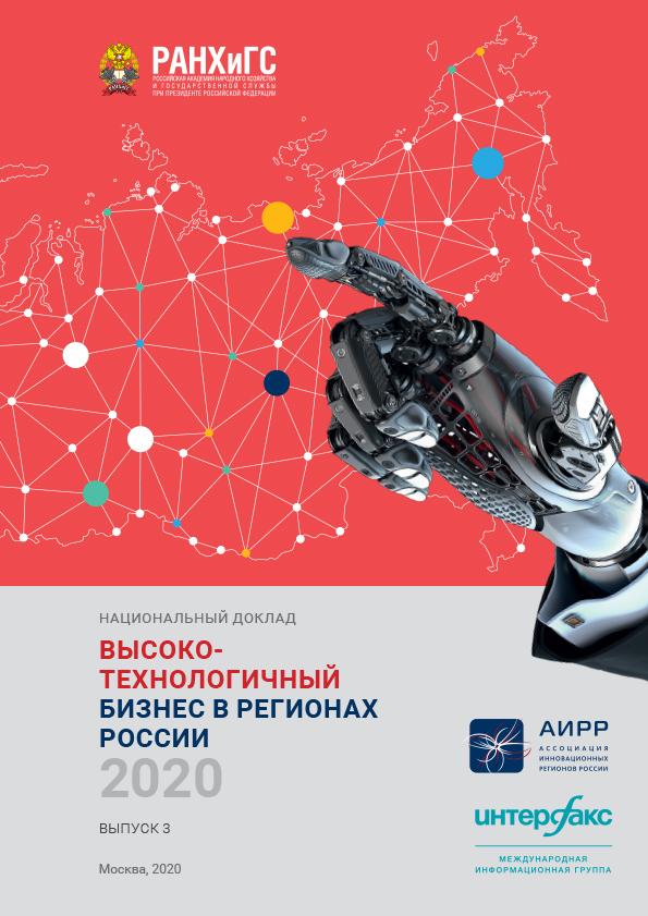 Национальный доклад «Высокотехнологичный бизнес в регионах России» 2019