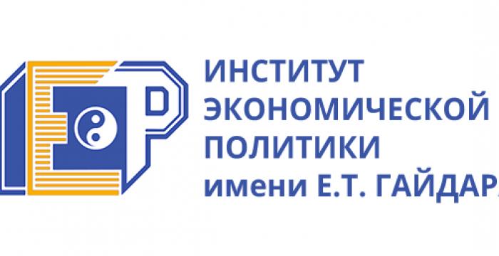 Институт Гайдара подготовил традиционный обзор «Российская экономика. Тенденции и перспективы» за 2017 год