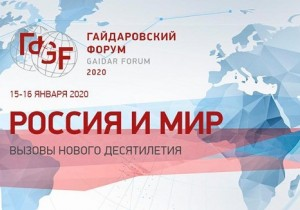 Будущее инновационной политики в России обсудили на Гайдаровском форуме