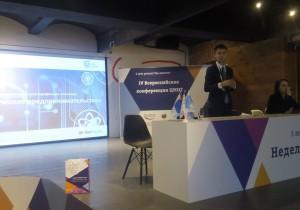 Олимпиада АИРР презентована на Всероссийской конференции ЦМИТ