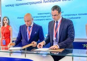 ПМЭФ`2019: Игорь Артамонов подписал меморандум о намерениях с НЛМК