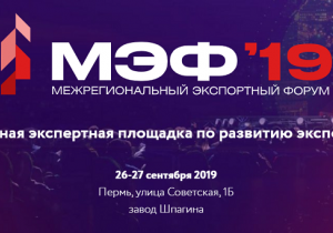 АИРР информационный партнер МЭФ`19