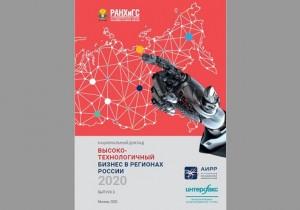 Третий выпуск Национального доклада РАНХиГС и АИРР «Высокотехнологичный бизнес в регионах России»