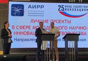 В Сколково наградили победителей в конкурсе «Лучшие проекты в сфере молодежного научно-инновационного творчества»