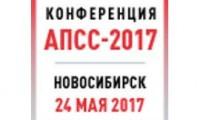 В Новосибирске стартует в обновлённом формате конференция «АПСС-Сибирь 2017»