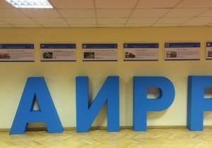 Инновационные проекты регионов АИРР представлены на Гайдаровском форуме