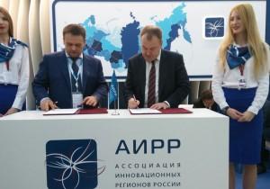 На стенде АИРР в Сочи проходят подписания соглашений регионов России
