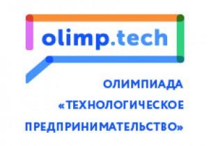 ПНИПУ стал партнером олимпиады «Технологическое предпринимательство»