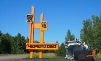 Сергей Левченко поручил Агентству инвестиционного развития Иркутской области оказать содействие Черемхово и Саянску по привлечению инвесторов в ТОСЭР
