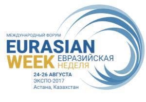 На Форуме «Евразийская неделя» обсудят экспортный потенциал стран ЕАЭС