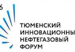 Тюменский нефтегазовый форум (20-21 сентября 2017 года)