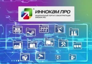 Создан единый центр обмена данными о поставщиках высокотехнологичной продукции и услуг – Innokam.pro