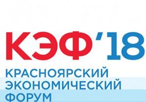2-й день Красноярского экономического форума: Заместитель директора АИРР Дмитрий Федорищев о региональной промышленной политике