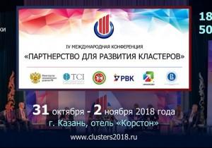 IV Международная научно-практическая конференция «Партнерство для развития кластеров» в Казани