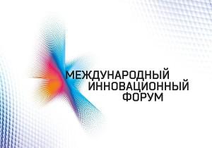 В Красноярске пройдет Международный инновационный форум