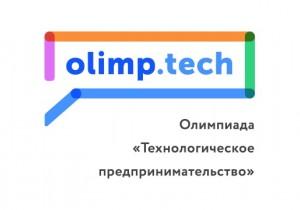 """Время больших начинаний: старт олимпиады """"Технологическое предпринимательство"""""""