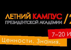 «Летний кампус Президентской Академии:территория возможностей» 2017