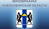 Подписан план мероприятий по реализации Национальной технологической инициативы в Новосибирской области