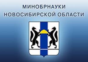 Образован совет по вопросам реализации НТИ на территории Новосибирской области