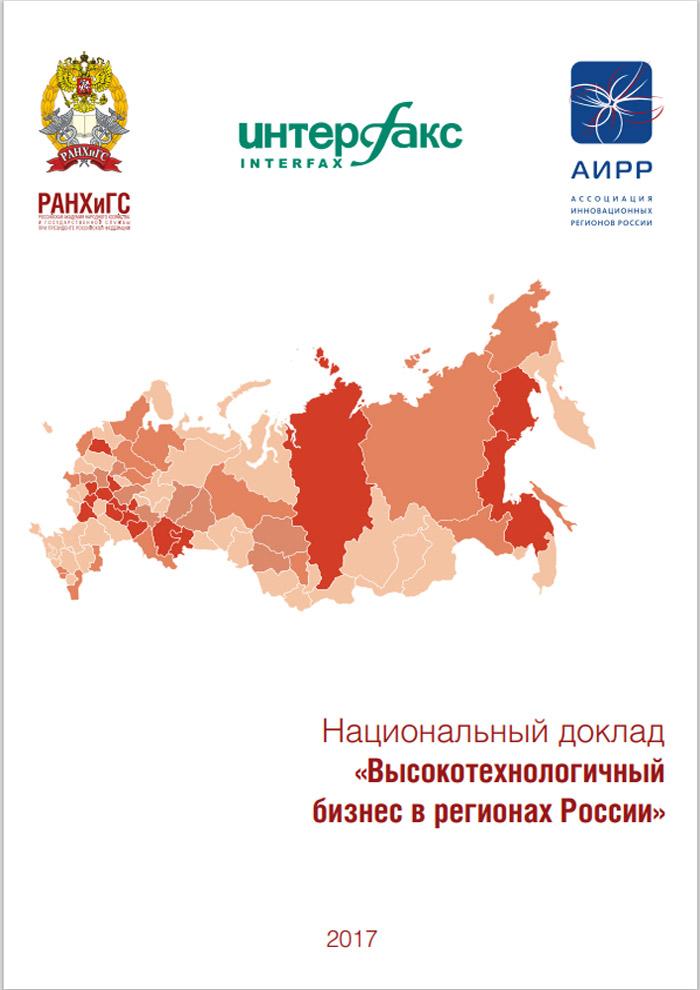 Национальный доклад «Высокотехнологичный бизнес в регионах России» 2017