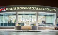 ОЭЗ «Тольятти» - лучшая в направлении диверсификации