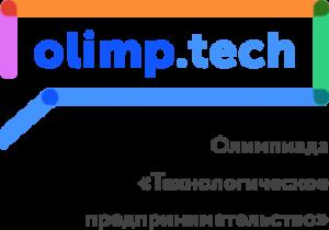 """Подведены итоги Олимпиады """"Технологическое предпринимательство"""""""