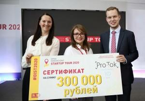 Победителем  Open Innovations Startup Tour в Красноярске стал циклон по очистке от производственной пыли и выбросов