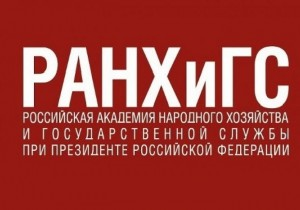 Международная научно-практическая конференция «Информационная среда в современной России: риски и возможности»