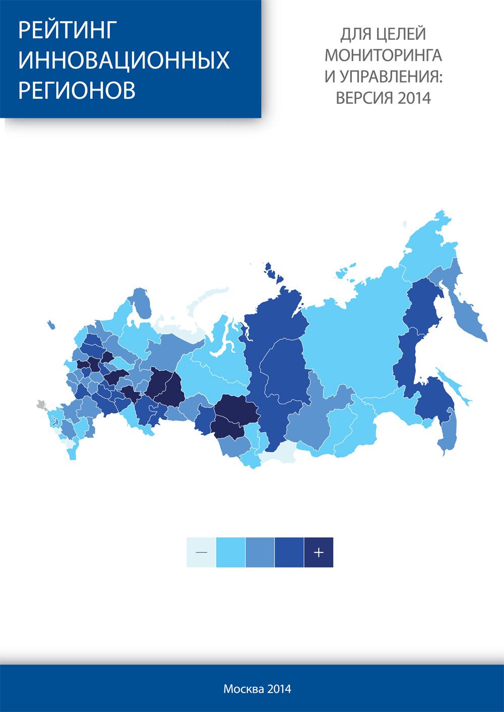 Рейтинг инновационных регионов России 2014
