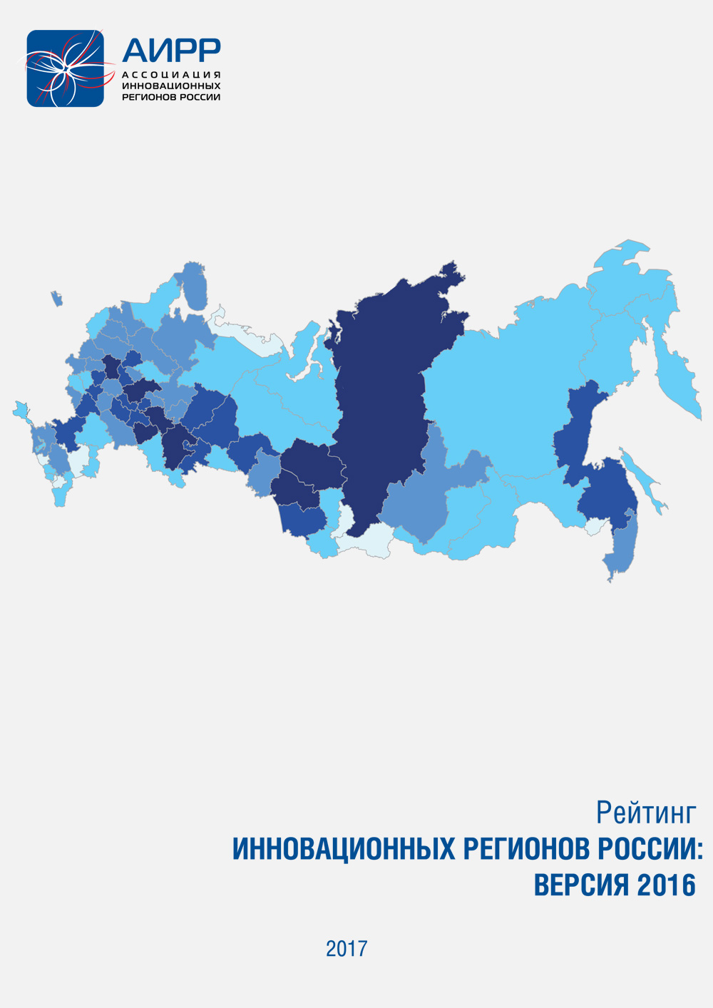 Рейтинг инновационных регионов России 2016