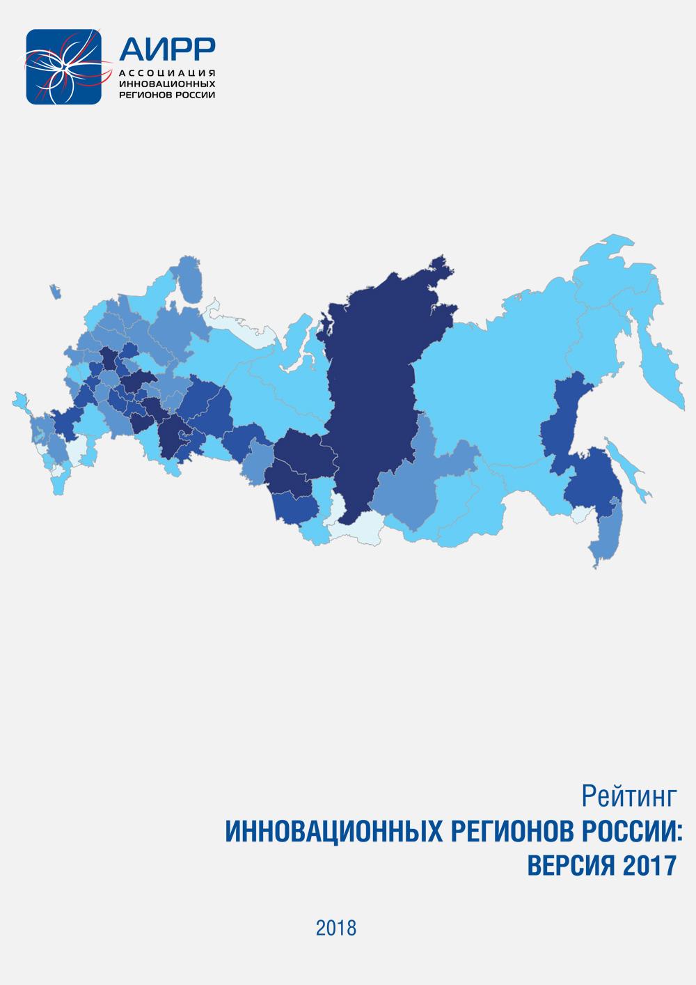 Рейтинг инновационных регионов России 2017