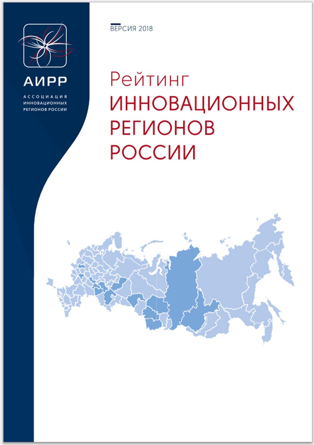 Рейтинг инновационных регионов России 2018