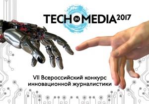Стартовал конкурс инновационной журналистики Tech in Media'17