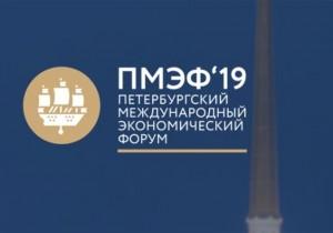 На ПМЭФ - 2019 состоится конкурс инновационных стартапов Business Priority