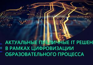 ВКС на тему: «Актуальные публичные ИТ-решения в рамках цифровизации образовательного процесса»